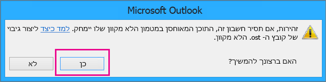 בעת הסרת חשבון Gmail שלך מתוך Outlook, לחץ על 'כן' באזהרה המודיעה על מחיקת המטמון הלא מקוון.