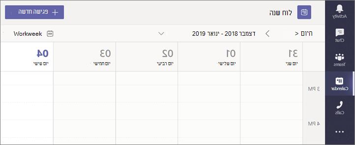 בחר 'לוח שנה' ולאחר מכן בחר 'פגישה חדשה'.