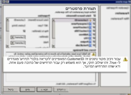 צילום מסך 2 של תיבת הדו-שיח 'כל הפעולות' ב-  sharepoint designer. דף זה מציג אזהרות המסבירות הגדרות עבור מאפיינים עיקריים ברשימה.