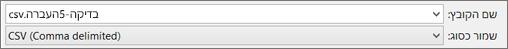מציג את האפשרות 'שמור כקובץ CSV' ב- Excel