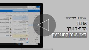 תמונה ממוזערת של ארגון דואר אלקטרוני עם קטגוריות וידאו