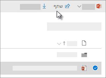 צילום מסך של בחירת קובץ ולחיצה על הפקודה 'שתף'