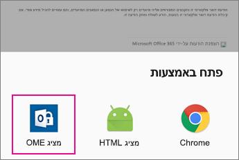מציג OME עם יישום דואר אלקטרוני Android 2