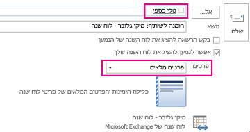הזמנה לשיתוף הדואר האלקטרוני של תיבת הדואר באופן פנימי - להגדרת 'תיבה' ו'פרטים'