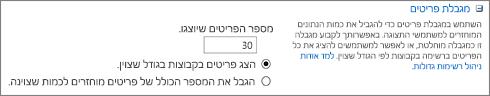 הגדר את מספר הפריטים שברצונך להציג בדף 'הגדרות תצוגה'