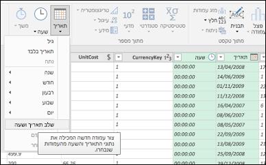 Power Query - מיזוג תאריכים ושעות בעמודה 'תאריך/שעה' מעורך השאילתות