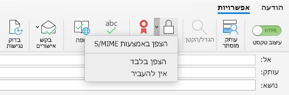 הצפן באמצעות האפשרות S/MIME