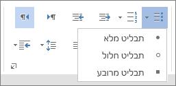 צילום מסך של האפשרות 'תבליטים' בקבוצה 'פיסקה' בכרטיסיה 'בית', עם האפשרויות 'תבליט מלא', 'תבליט חלול' ו'תבליט מרובע'.