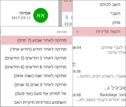 צילום מסך של מדיניות שמירה דוגמה בקבוצות ב- Outlook באינטרנט