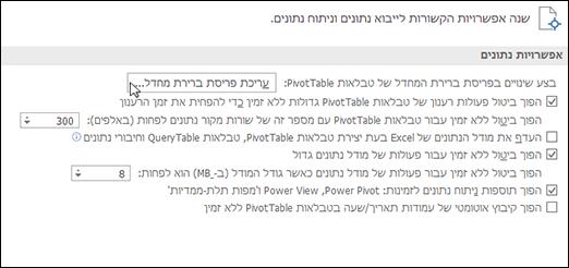 ערוך את ברירת המחדל של פריסת PivotTable מתוך 'קובץ' > 'אפשרויות' > 'נתונים'