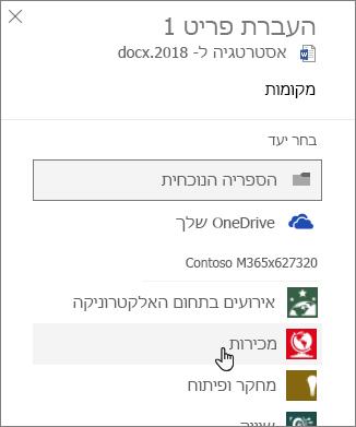 צילום מסך של לוח העברה של ספריית מסמכים