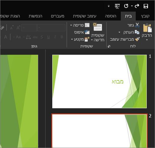 הצגת ערכת הנושא 'שחור' ב- PowerPoint 2016 עבור Windows