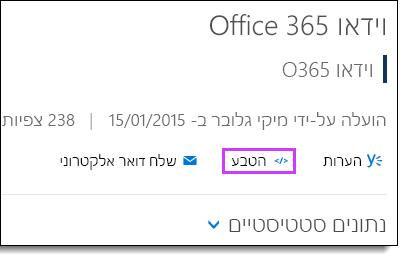 קוד הטבעה של וידאו של Office 365