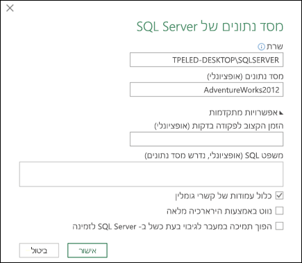 תיבת הדו-שיח של חיבור מסד נתונים של שאילתת SQL Server power