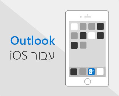 לחץ להגדרת Outlook עבור iOS