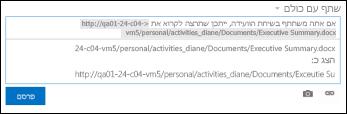 כתובת URL של מסמך המודבקת ברשומה של הזנה חדשותית