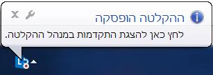 צילום מסך של הודעה מעל ללחצן ההקלטה המציינת כי ההקלטה נעצרה
