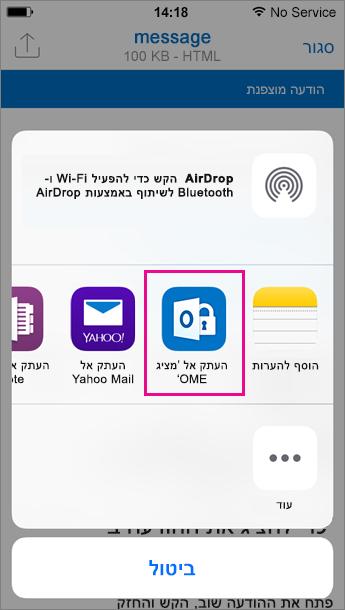 מציג OME עבור Outlook עבור iOS 3