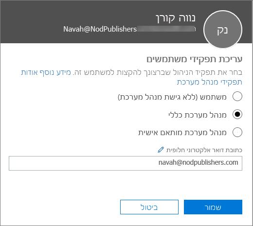 החלונית 'עריכת תפקידי משתמשים', שבה באפשרותך לשנות תפקידי משתמשים ולשנות את כתובת הדואר האלקטרוני החלופית.
