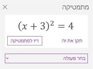 משוואה מתמטית בחלונית המשימות מתמטיקה