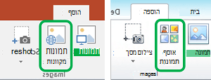השתמש בכרטיסיה 'הוספה' ברצועת הכלים של Office כדי להוסיף תמונות מקוונות, שנקראו בעבר 'אוסף תמונות'.