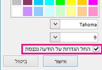צילום מסך של מקטע מהחלון 'שינוי גופן' שבו נבחרה האפשרות 'החל הגדרות על הודעות נכנסות'