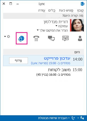 צילום מסך של סביבה של פגישת Lync