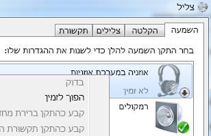 צילום מסך של הפיכת התקן לזמין
