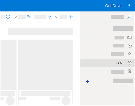 צילום מסך של התצוגה 'גלה' ב- OneDrive for Business