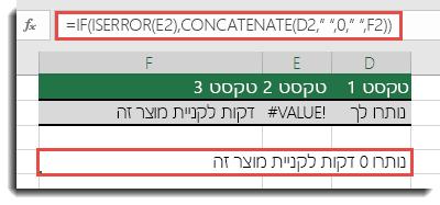 פונקציות IF ו-ISERROR המשמשות כפתרון לשרשור מחרוזת עם הVALUE! #VALUE!