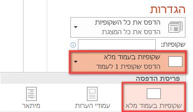 בחלונית 'הדפס', לחץ על 'שקופיות בעמוד מלא' ולאחר מכן בחר 'שקופיות בעמוד מלא' מהרשימה 'פריסת הדפסה'.
