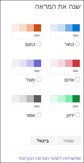 צילום מסך מציג את אפשרויות הצבע של SharePoint לשינוי מראה האתר.