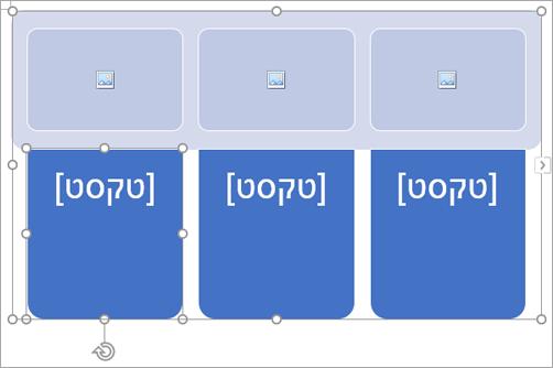 גרפיקת SmartArt עם מצייני מיקום תמונה