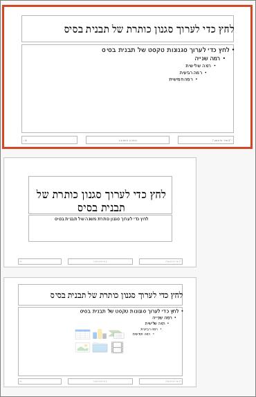 תבנית בסיס לשקופיות ב- PowerPoint for Mac