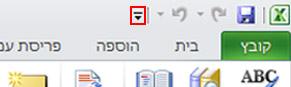 הפקודה 'דיבור' בסרגל הכלים לגישה מהירה של Excel