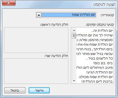 הצעות לקטעי טקסט בכרטיסי ברכה ב- Publisher 2013