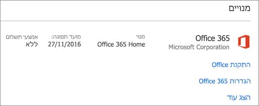 אם גירסת הניסיון של Office 365 הותקנה במחשב ה- PC החדש שלך, היא תפוג בתאריך שמופיע