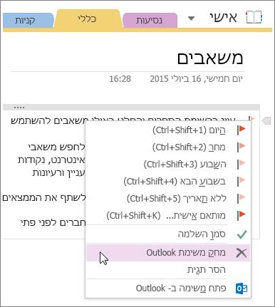 צילום מסך של אופן המחיקה של משימת Outlook ב- OneNote 2016.