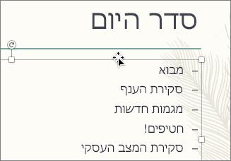 בחר את תיבת הטקסט עם התבליטים שברצונך להנפיש