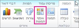 הוספת אוסף תמונות ב- Office 2010