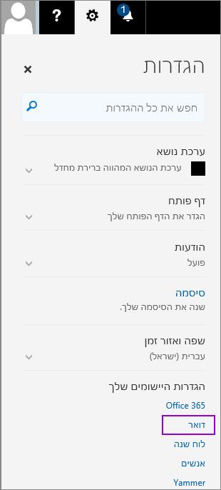 צילום מסך שמציג את החלונית 'הגדרות' עם האפשרות 'דואר' מסומנת במקטע הגדרות היישום שלך.