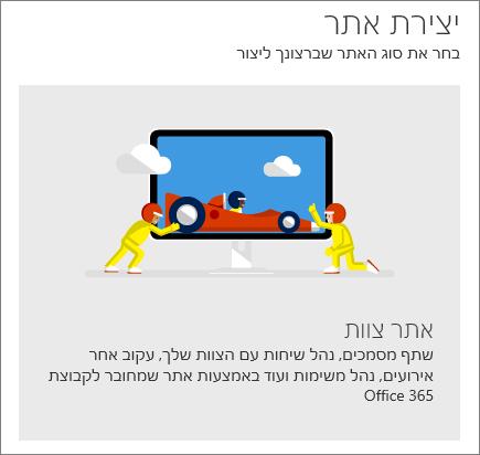 יצירת אתר SharePoint Office 365