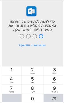 הזן מספר זיהוי אישי במכשיר ה- iOS שלך כדי לגשת ליישומי Office.