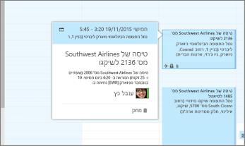 צילום מסך של Outlook מציג פרטי טיסה.