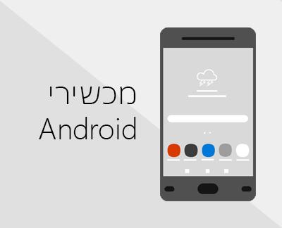 לחץ כדי להגדיר את Office ודואר אלקטרוני במכשירי Android