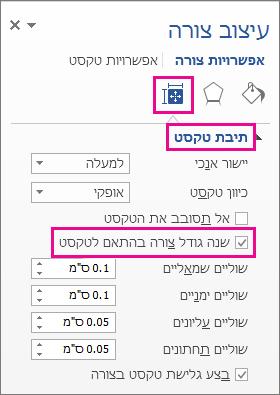 בחירה באפשרות 'שנה גודל צורה בהתאם לטקסט' בחלונית 'עיצוב צורה'