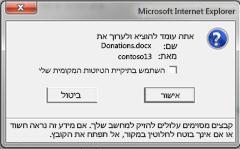 הודעה על הוצאת קובץ ב- SharePoint