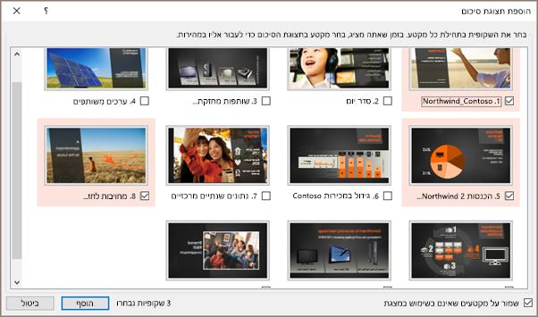 הצגת תיבת הדו-שיח 'הוספת תצוגת סיכום' ב- PowerPoint עם מקטעים שנבחרו.
