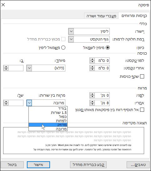 השתמש בתיבת הדו-שיח 'פיסקה' כדי להגדיר מרווח ספציפי יותר בין שורות טקסט