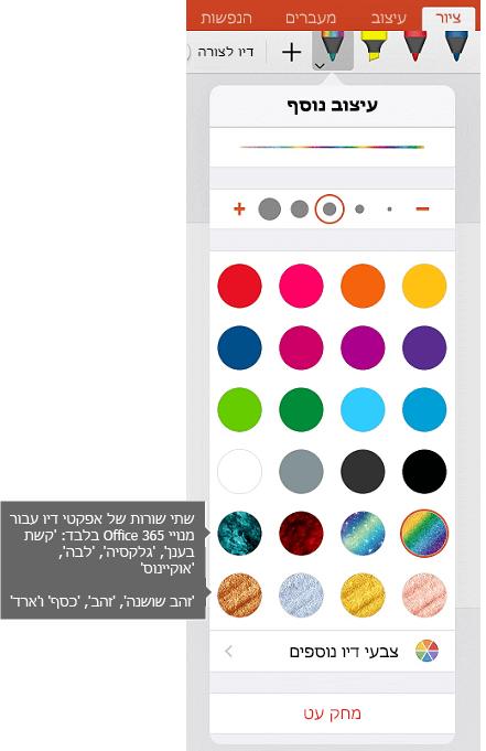דיו צבעים ואפקטים עבור ציור בדיו ב- Office ב- iOS